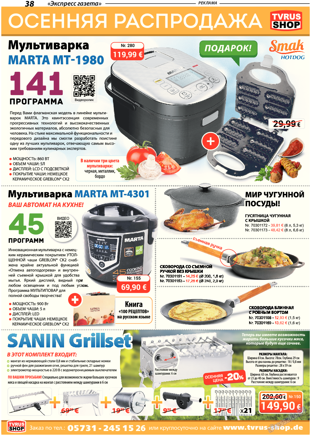Экспресс газета (газета). 2016 год, номер 11, стр. 38
