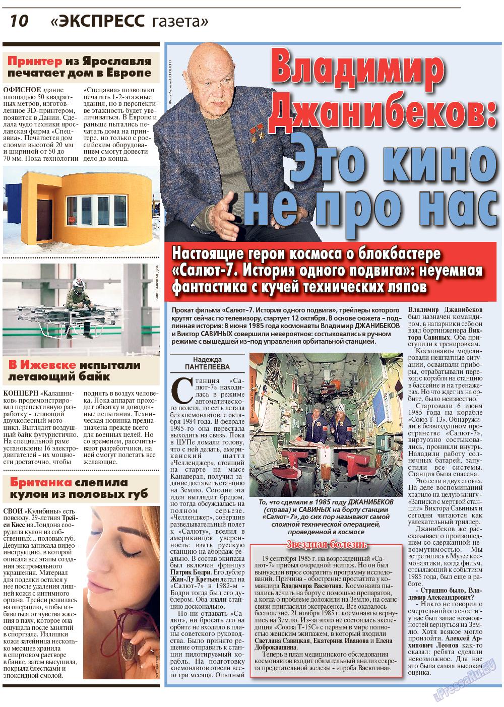 Экспресс газета (газета). 2017 год, номер 11, стр. 10