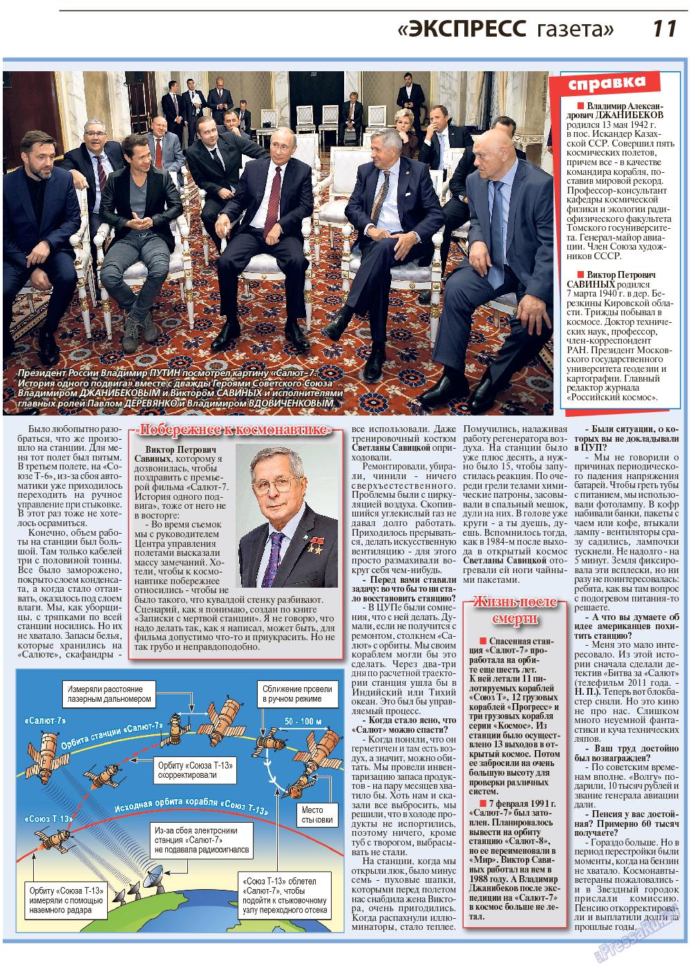 Экспресс газета (газета). 2017 год, номер 11, стр. 11