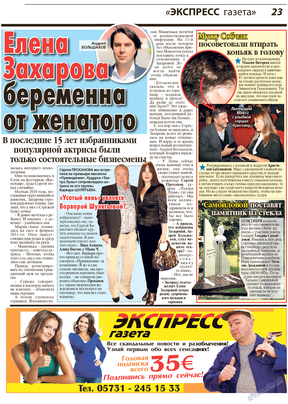 Экспресс газета (газета). 2017 год, номер 11, стр. 23