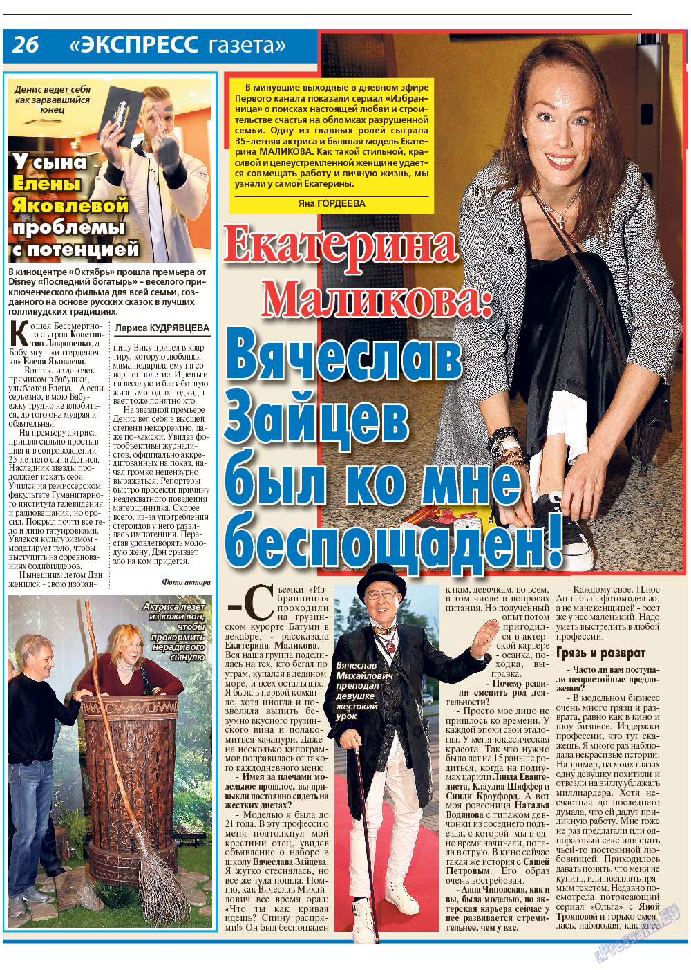 Экспресс газета (газета). 2017 год, номер 11, стр. 26