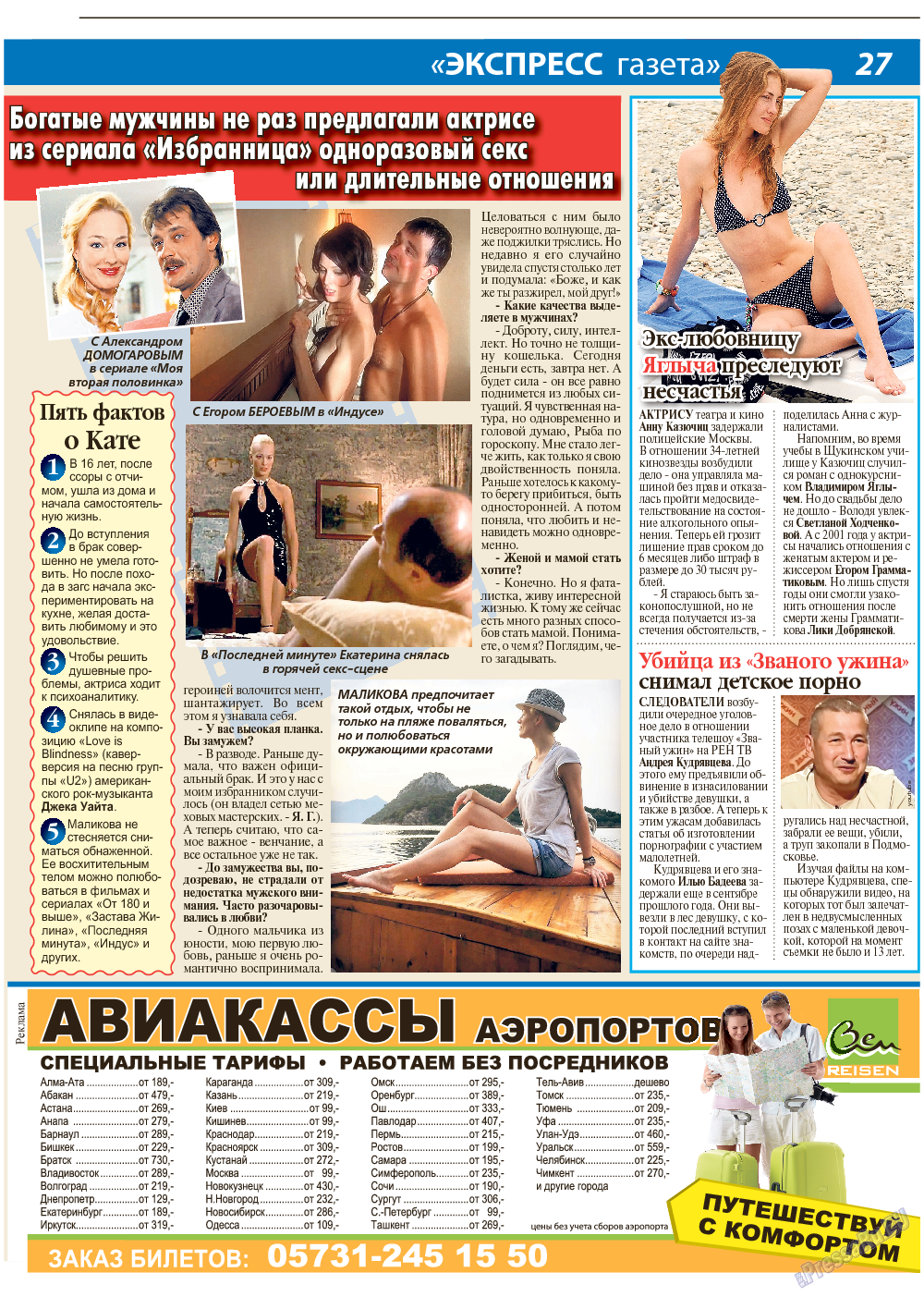 Экспресс газета (газета). 2017 год, номер 11, стр. 27