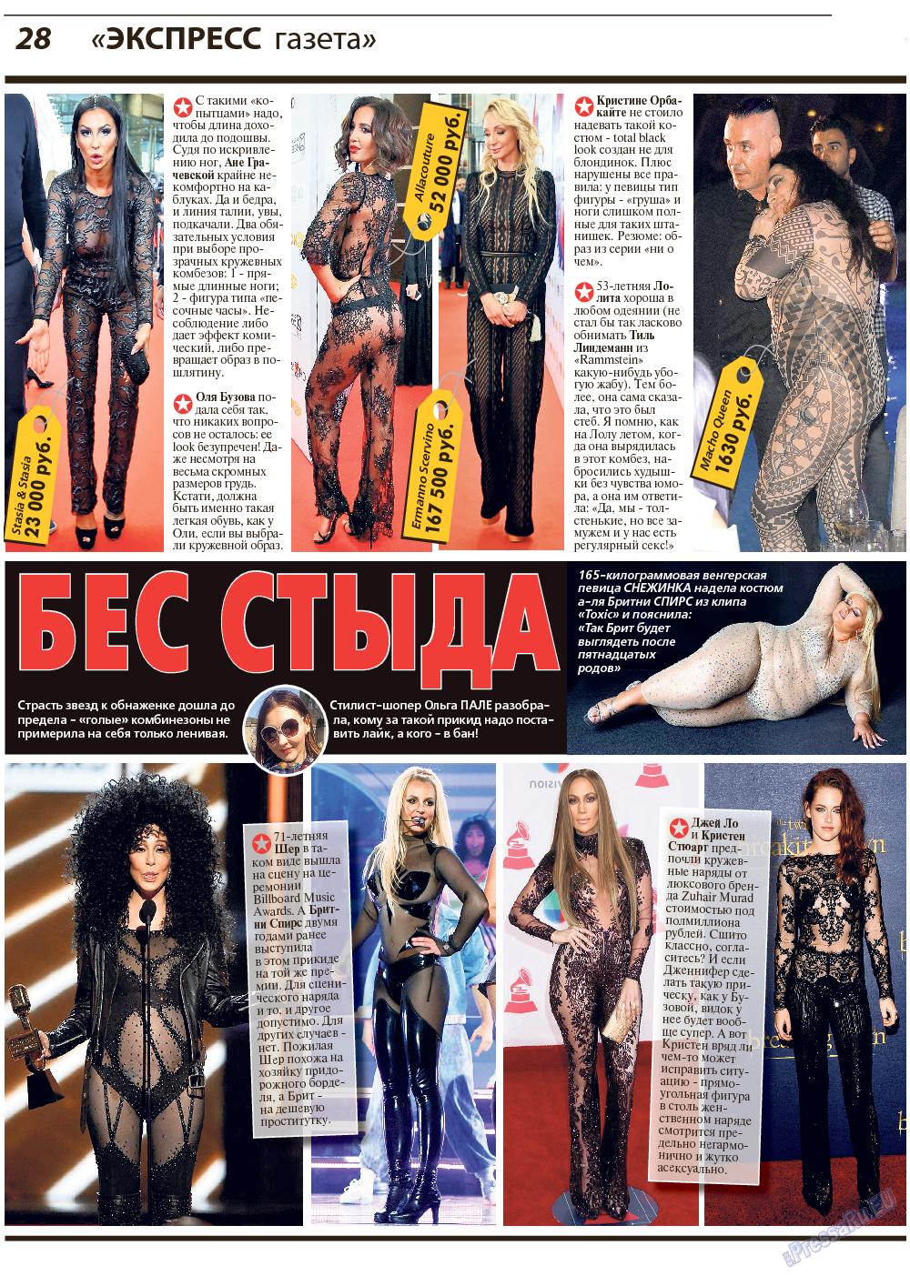 Экспресс газета (газета). 2017 год, номер 11, стр. 28