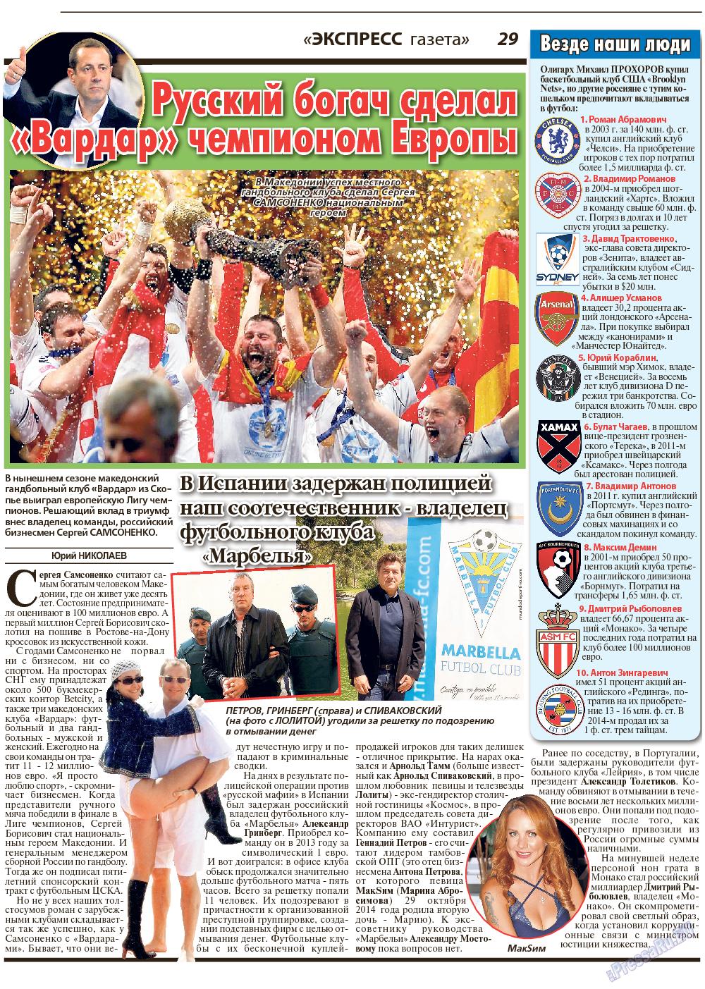 Экспресс газета (газета). 2017 год, номер 11, стр. 29