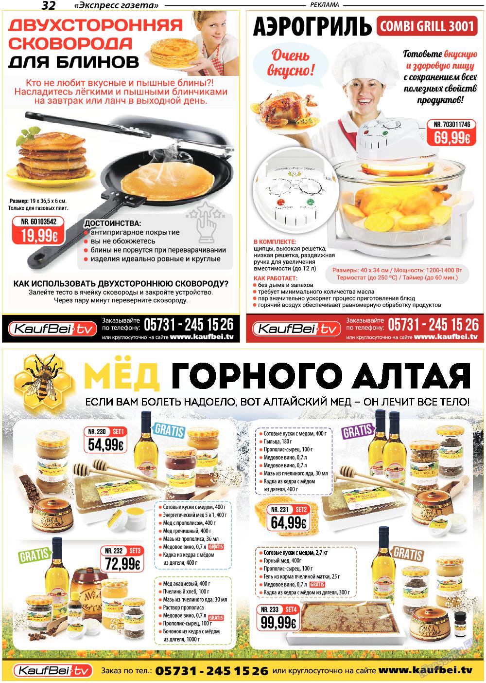 Экспресс газета (газета). 2017 год, номер 11, стр. 32