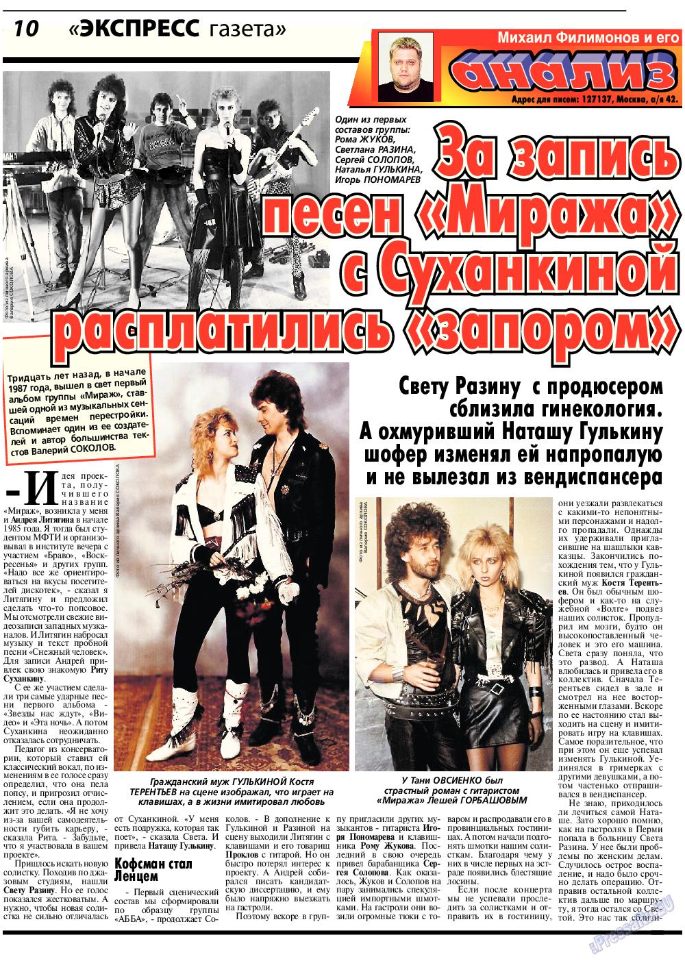 Экспресс газета (газета). 2017 год, номер 2, стр. 10