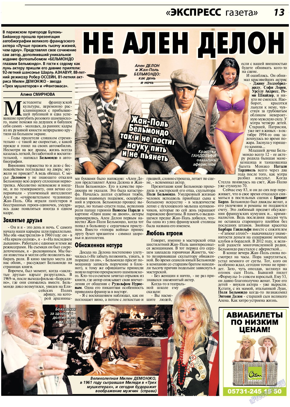 Экспресс газета (газета). 2017 год, номер 2, стр. 13