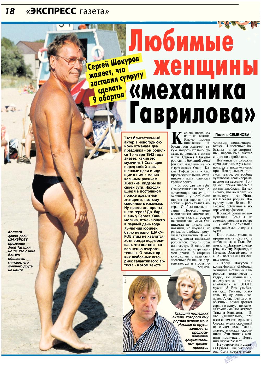 Экспресс газета (газета). 2017 год, номер 2, стр. 18