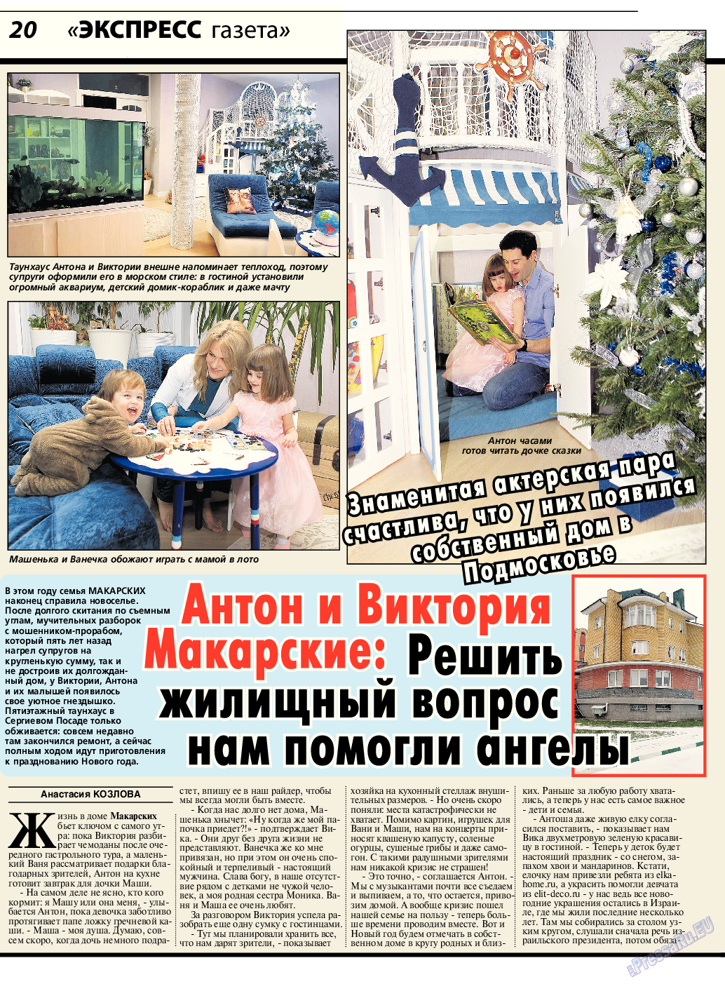 Экспресс газета (газета). 2017 год, номер 2, стр. 20