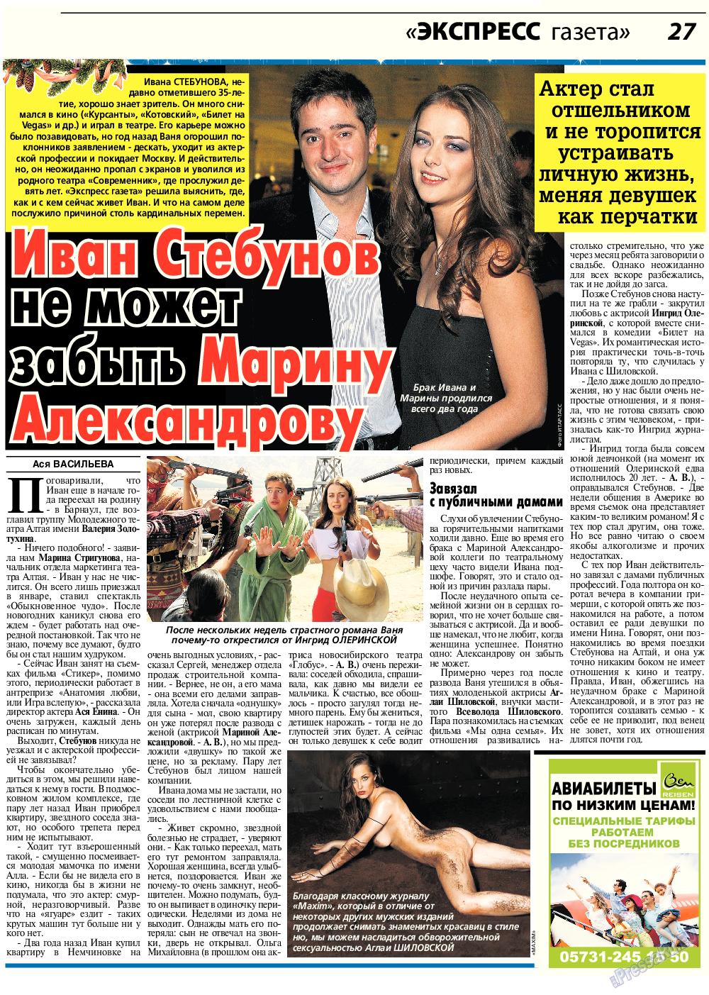 Экспресс газета (газета). 2017 год, номер 2, стр. 27