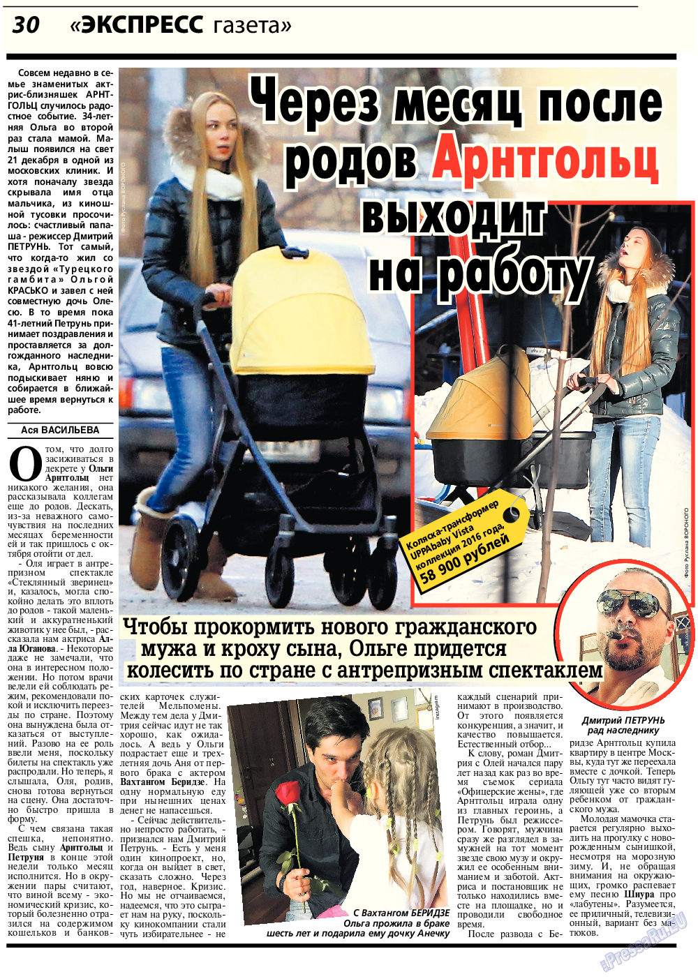 Экспресс газета (газета). 2017 год, номер 2, стр. 30