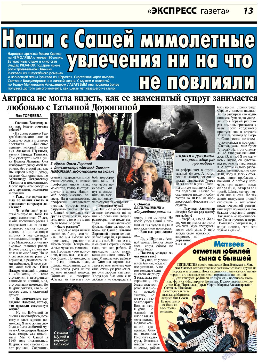 Экспресс газета (газета). 2017 год, номер 5, стр. 13