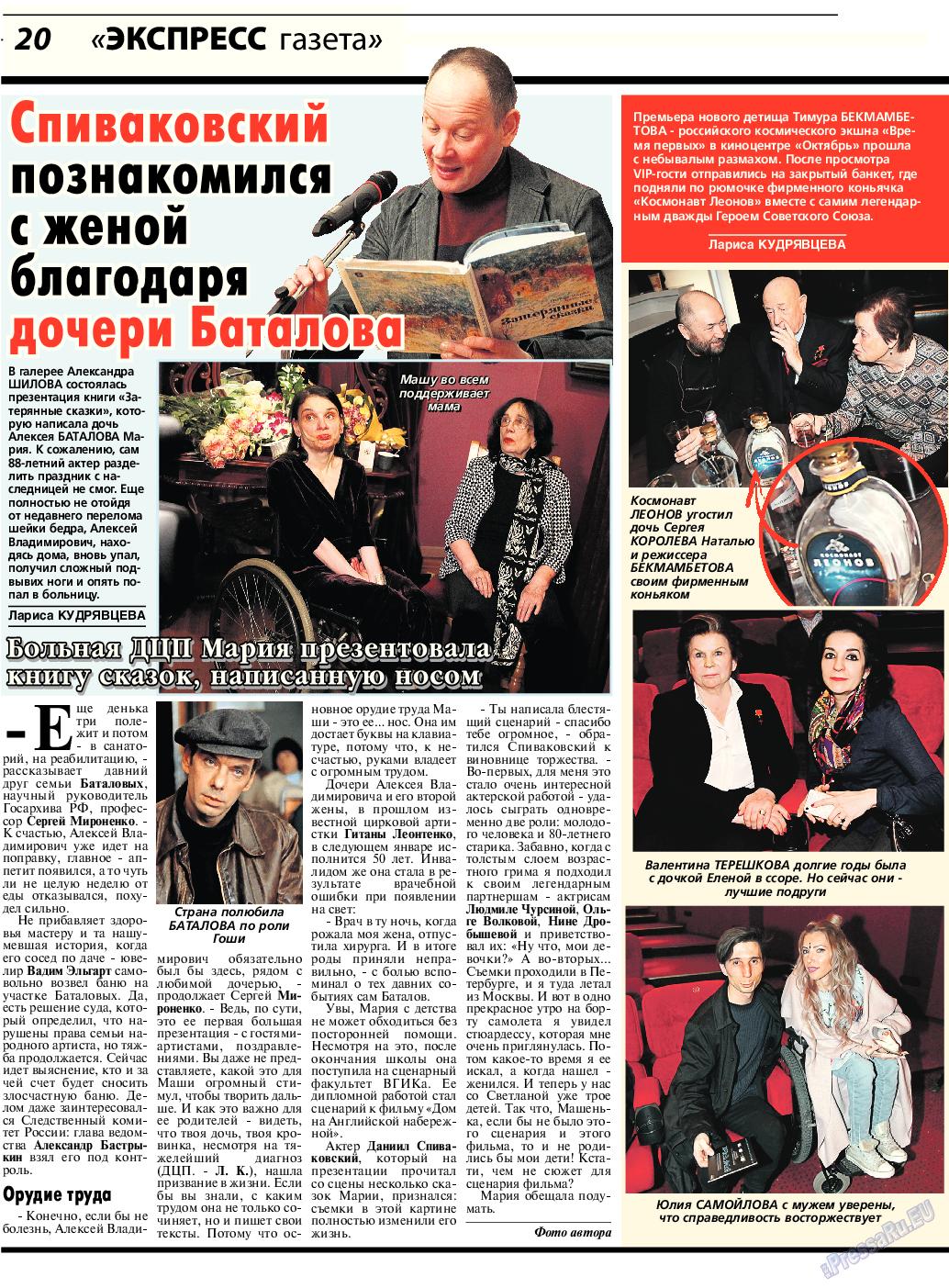 Экспресс газета (газета). 2017 год, номер 5, стр. 20