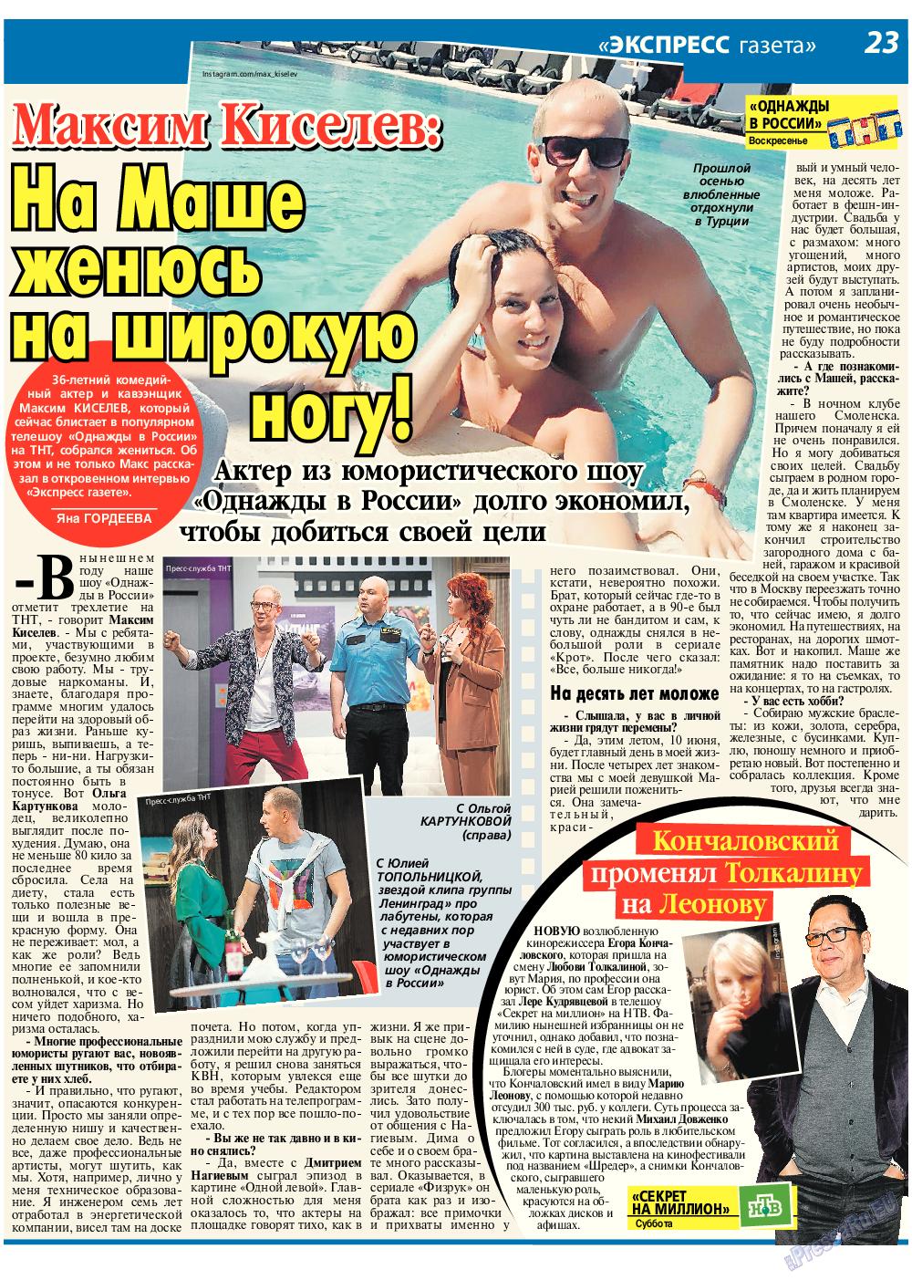 Экспресс газета (газета). 2017 год, номер 5, стр. 23