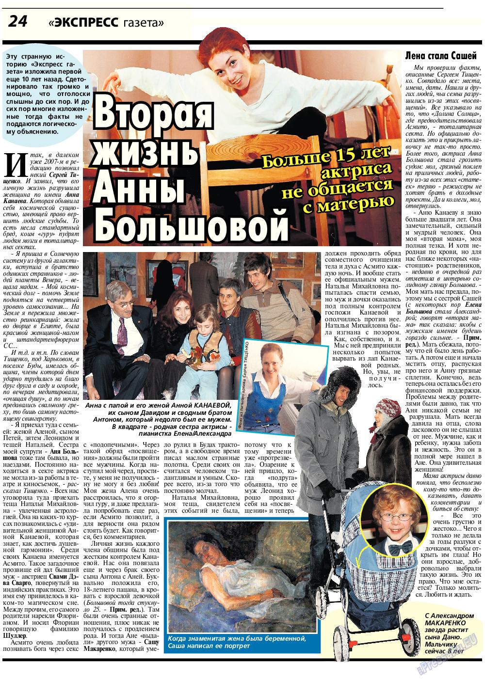 Экспресс газета (газета). 2017 год, номер 5, стр. 24
