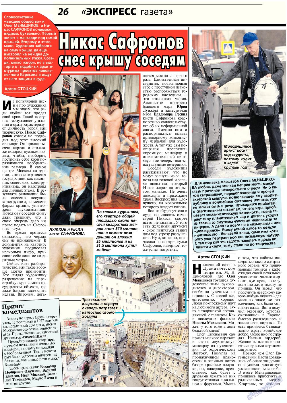 Экспресс газета (газета). 2017 год, номер 5, стр. 26