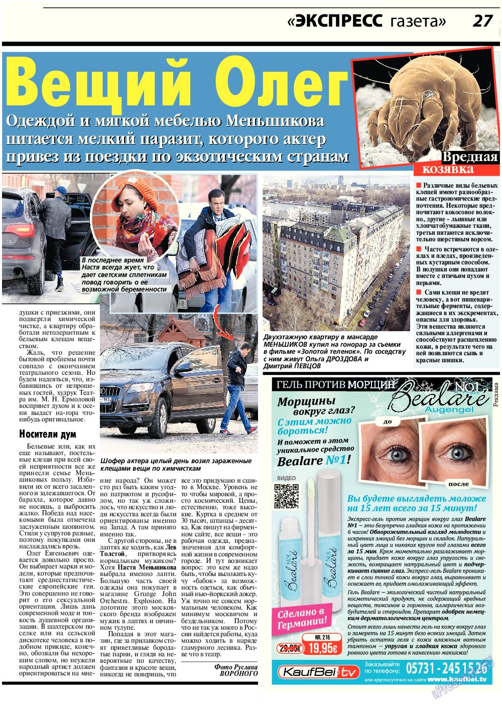 Экспресс газета (газета). 2017 год, номер 5, стр. 27