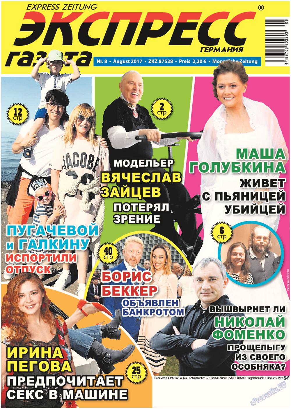 Экспресс газета (газета). 2017 год, номер 8, стр. 1