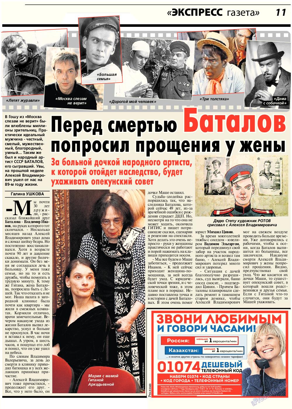 Экспресс газета (газета). 2017 год, номер 8, стр. 11