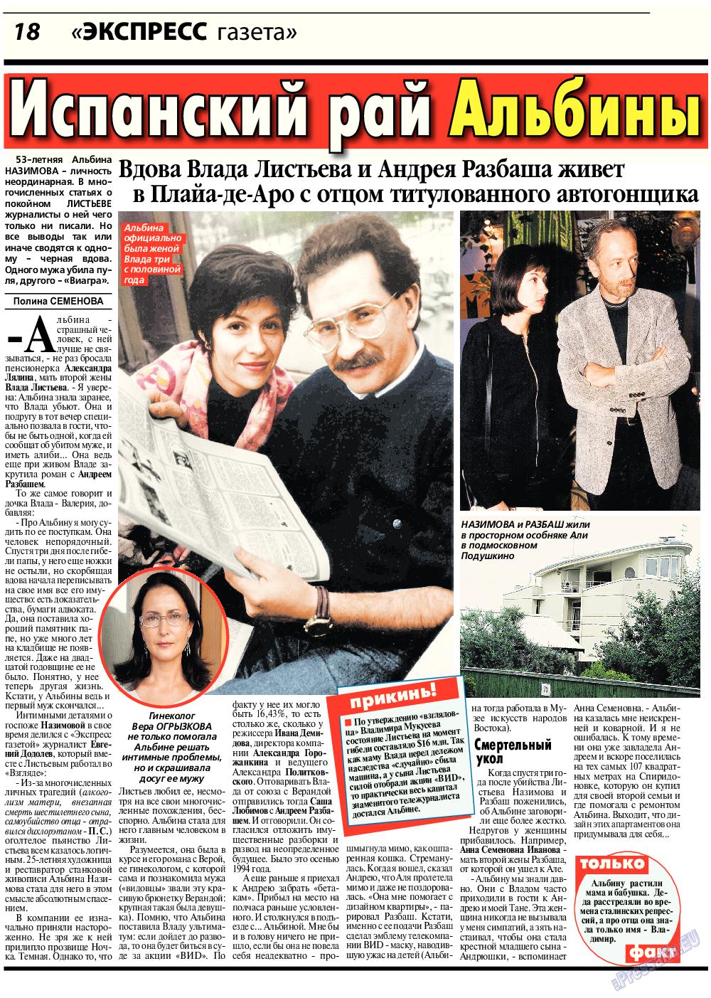 Экспресс газета (газета). 2017 год, номер 8, стр. 18