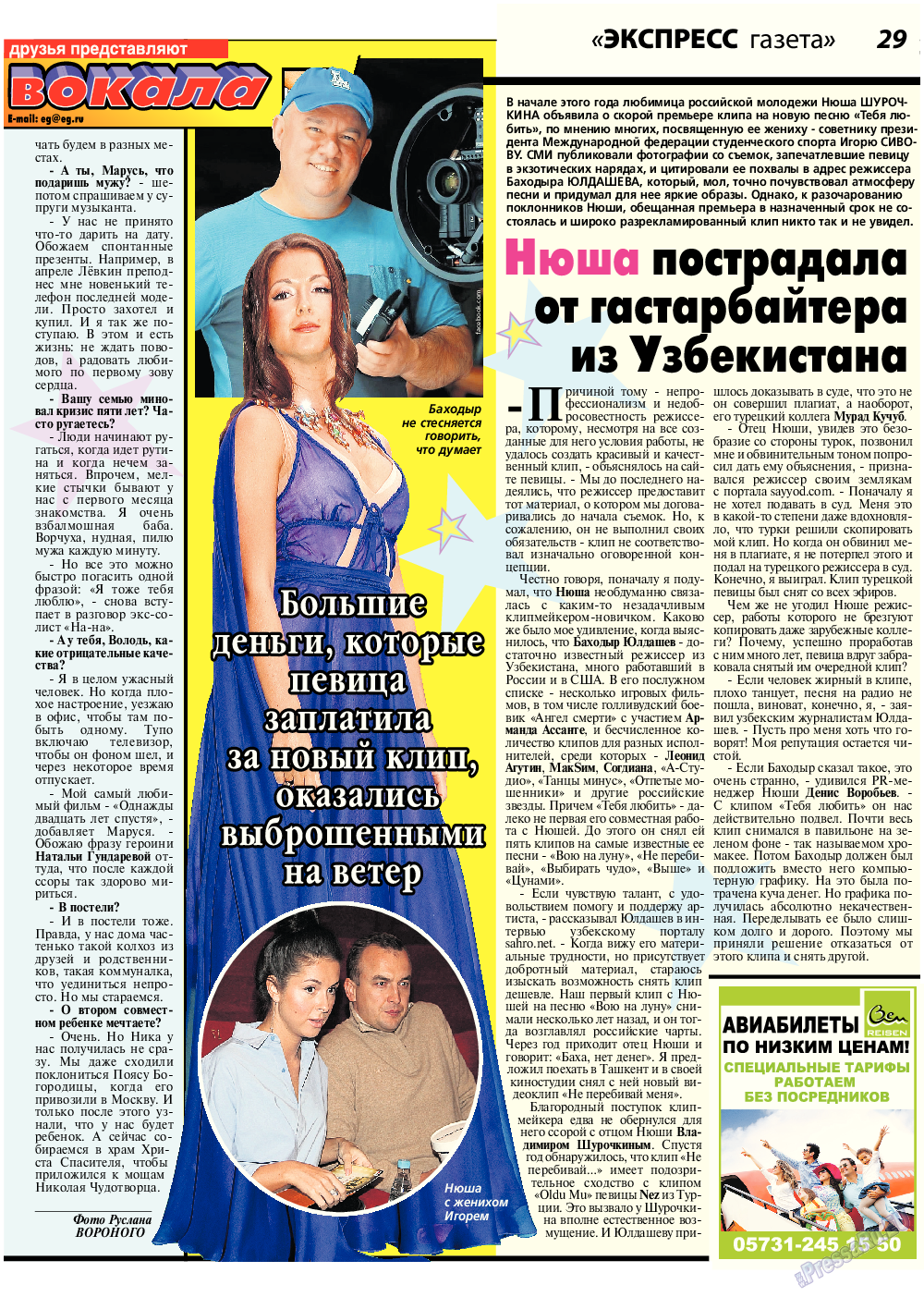 Экспресс газета (газета). 2017 год, номер 8, стр. 29