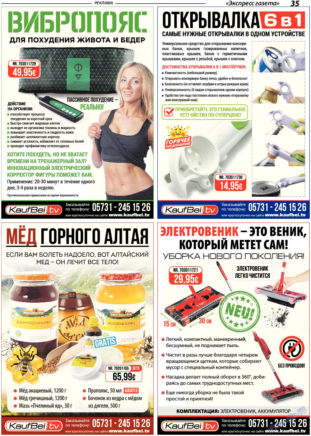 Экспресс газета (газета). 2017 год, номер 8, стр. 35