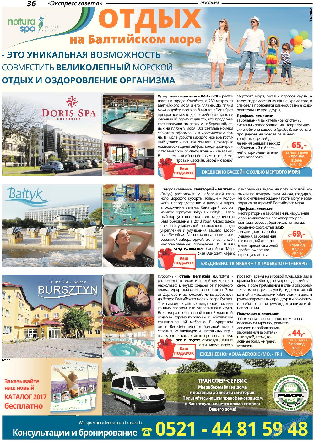 Экспресс газета (газета). 2017 год, номер 8, стр. 36