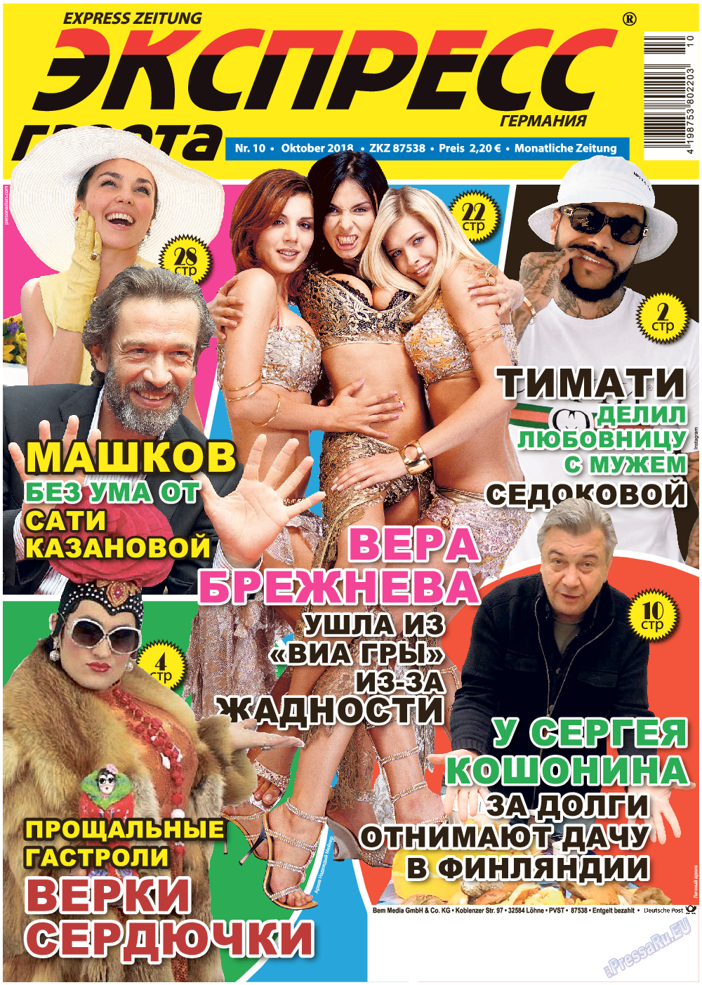 Экспресс газета (газета). 2018 год, номер 10, стр. 1