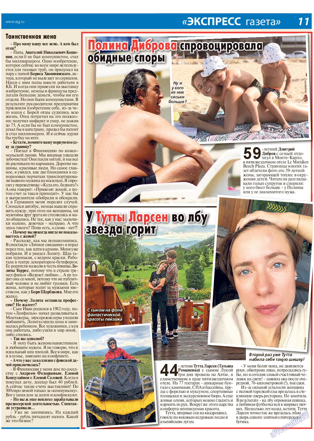 Экспресс газета (газета). 2018 год, номер 10, стр. 11