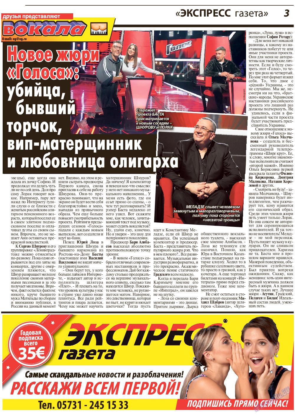 Экспресс газета (газета). 2018 год, номер 10, стр. 3