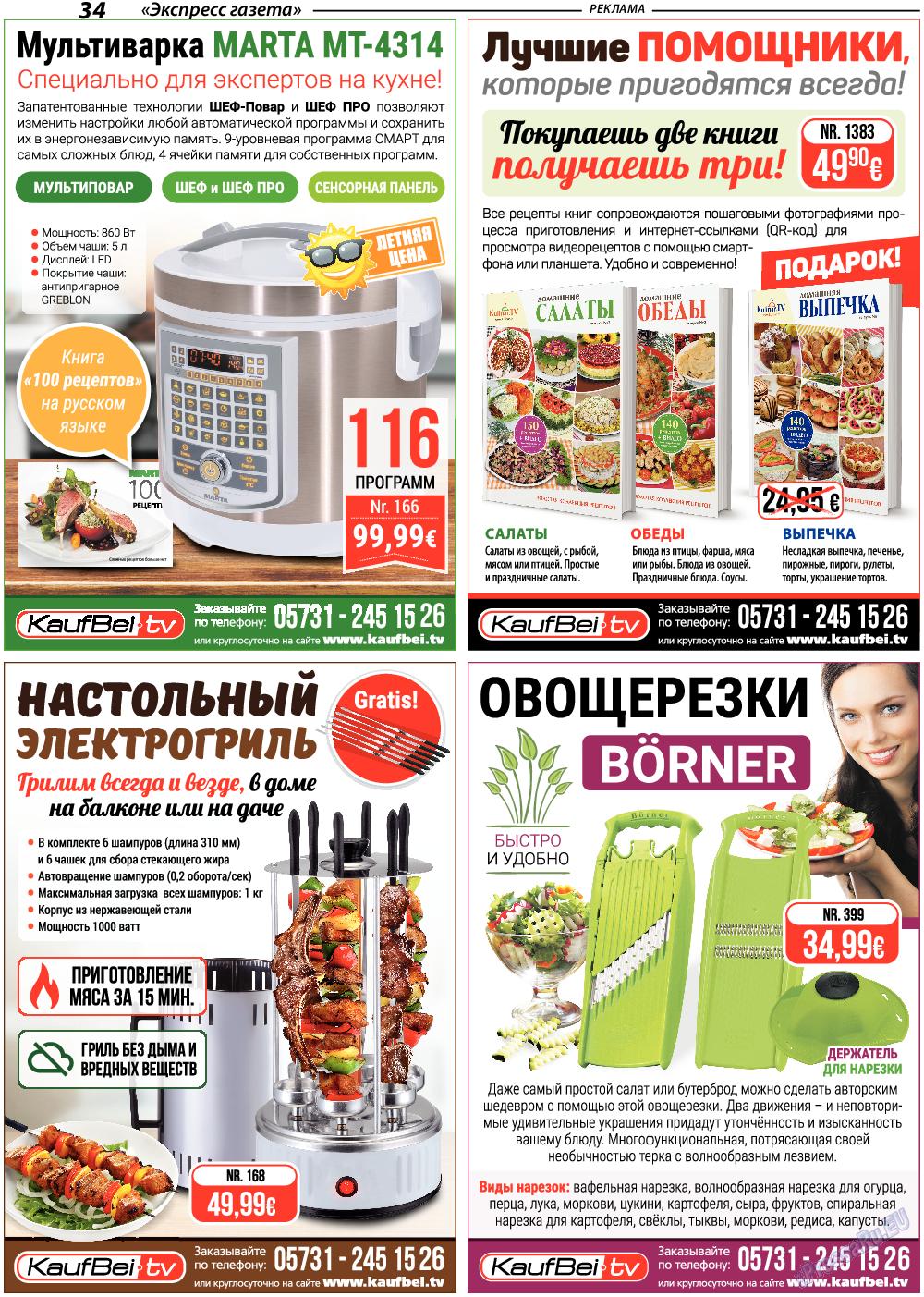 Экспресс газета (газета). 2018 год, номер 10, стр. 34