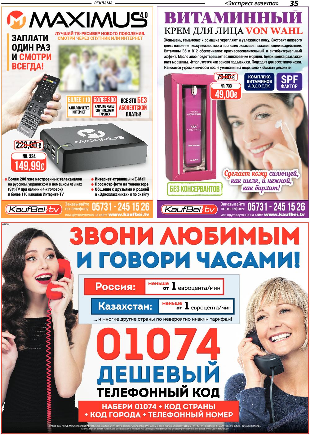 Экспресс газета (газета). 2018 год, номер 10, стр. 35