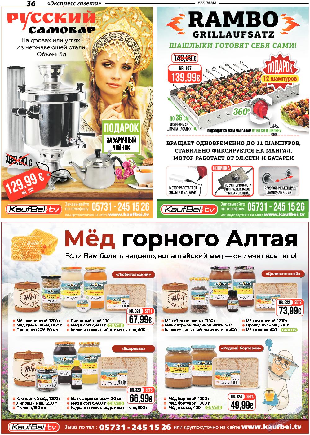 Экспресс газета (газета). 2018 год, номер 10, стр. 36