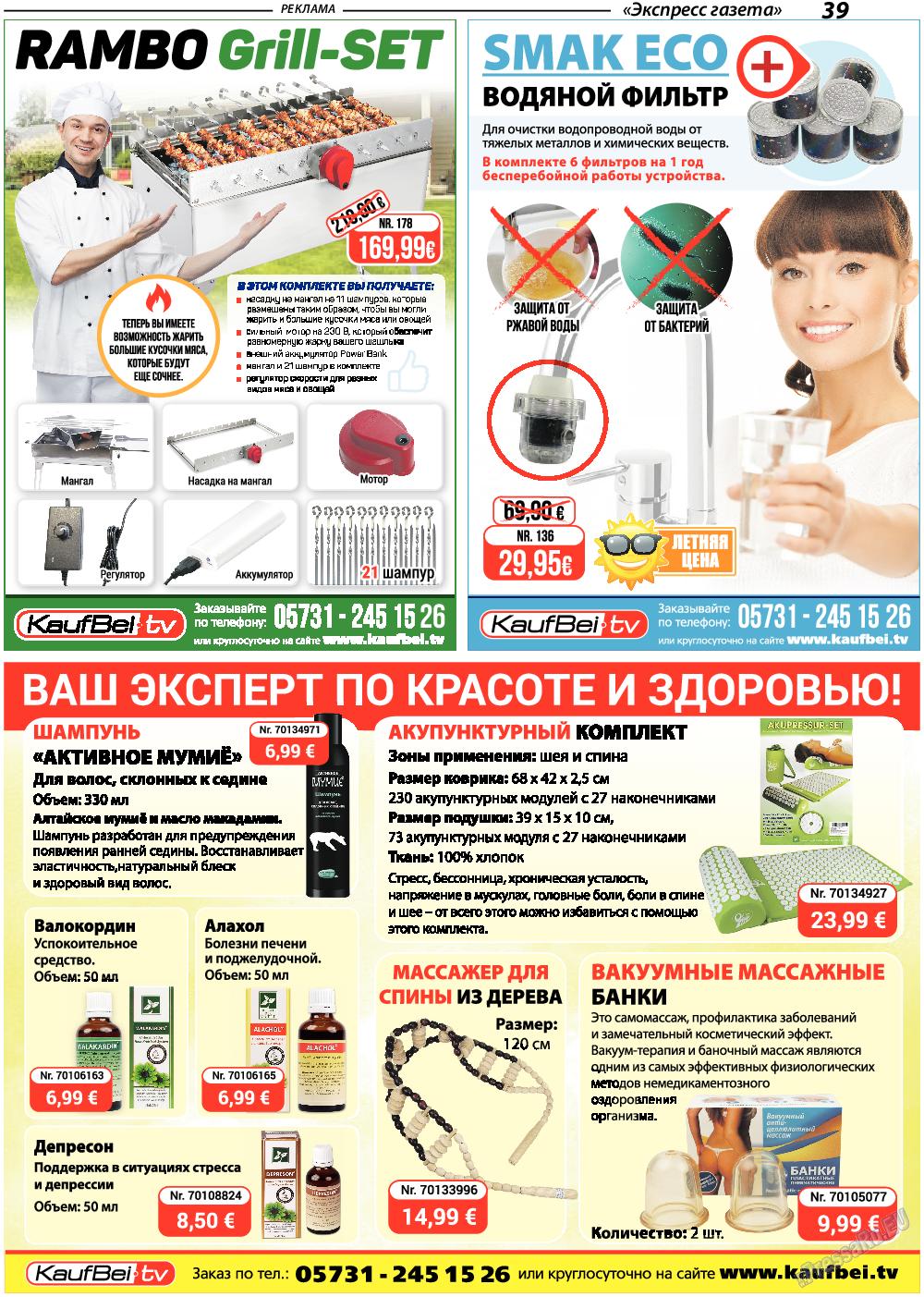 Экспресс газета (газета). 2018 год, номер 10, стр. 39