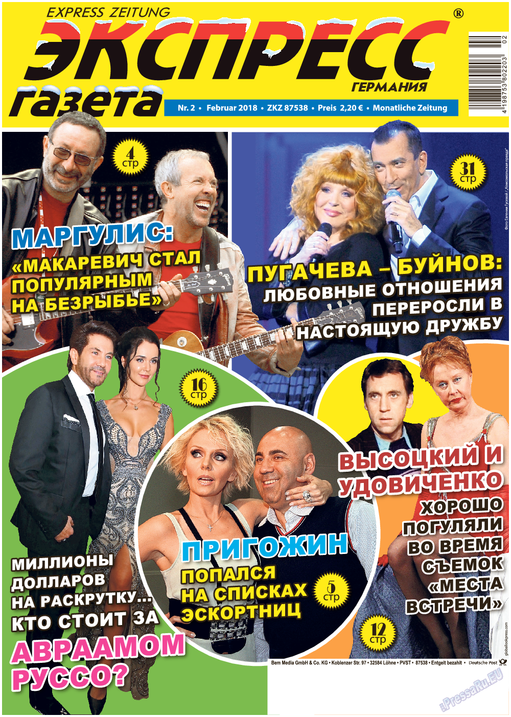 Экспресс газета (газета). 2018 год, номер 2, стр. 1