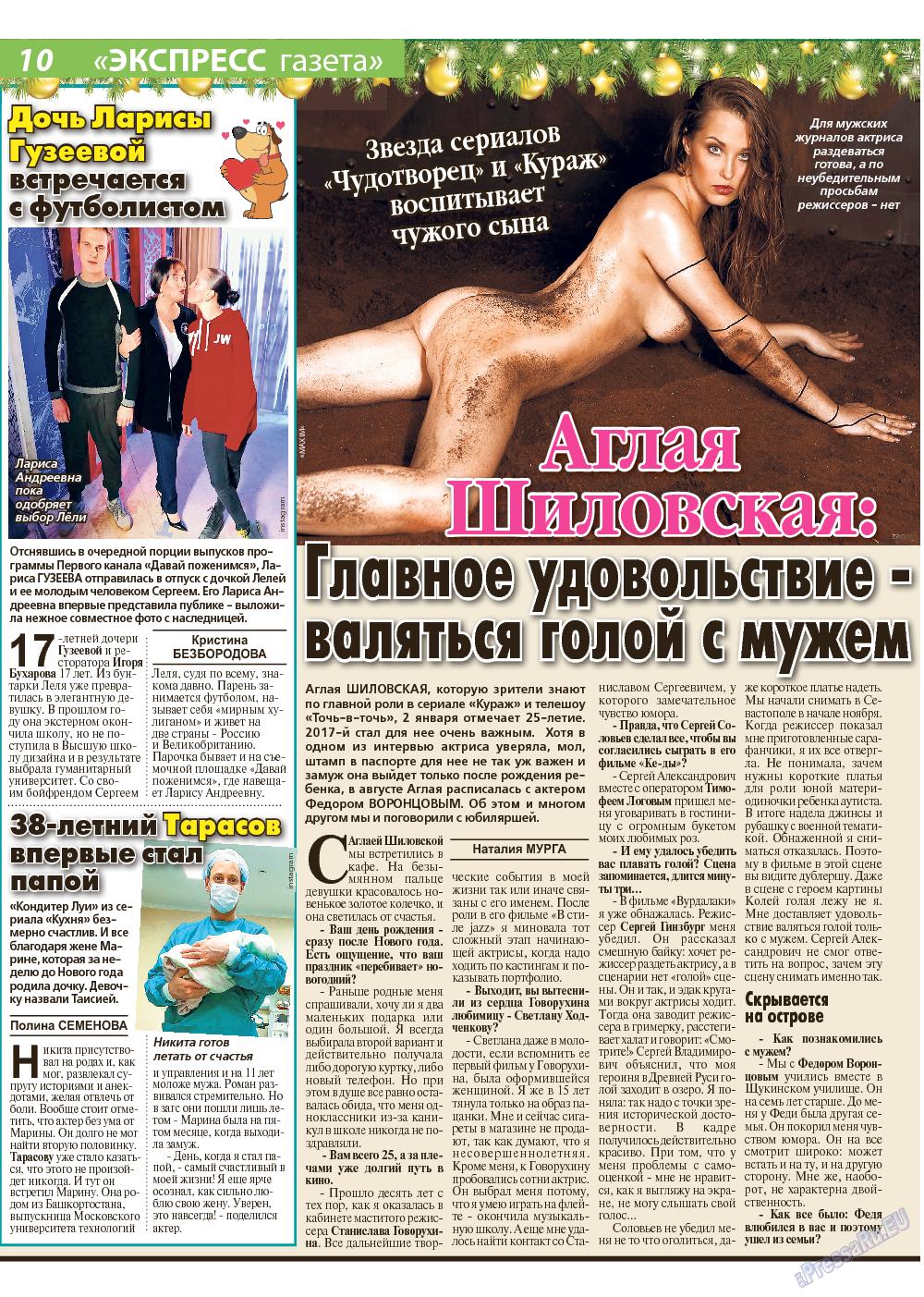 Проститутки С Газеты