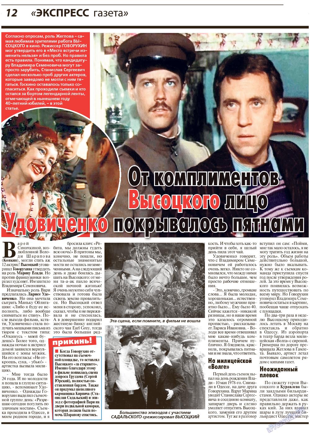 Экспресс газета (газета). 2018 год, номер 2, стр. 12