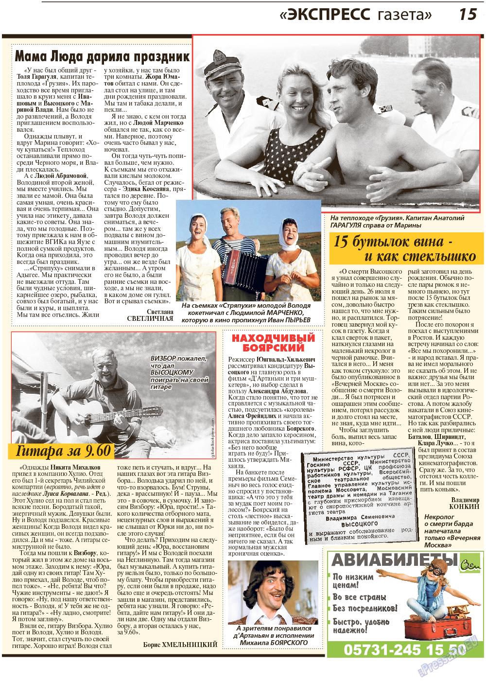 Экспресс газета (газета). 2018 год, номер 2, стр. 15
