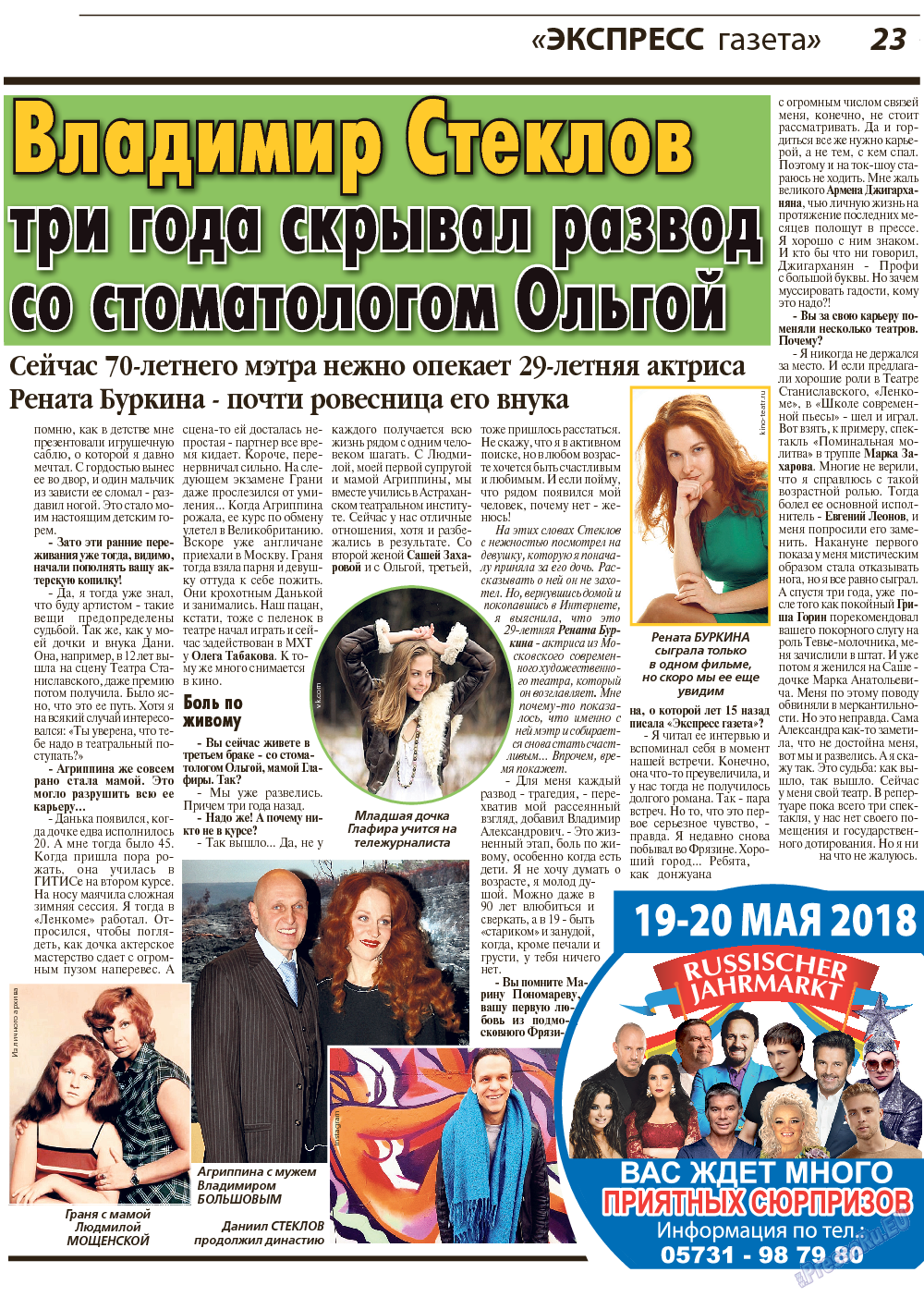 Экспресс газета (газета). 2018 год, номер 2, стр. 23