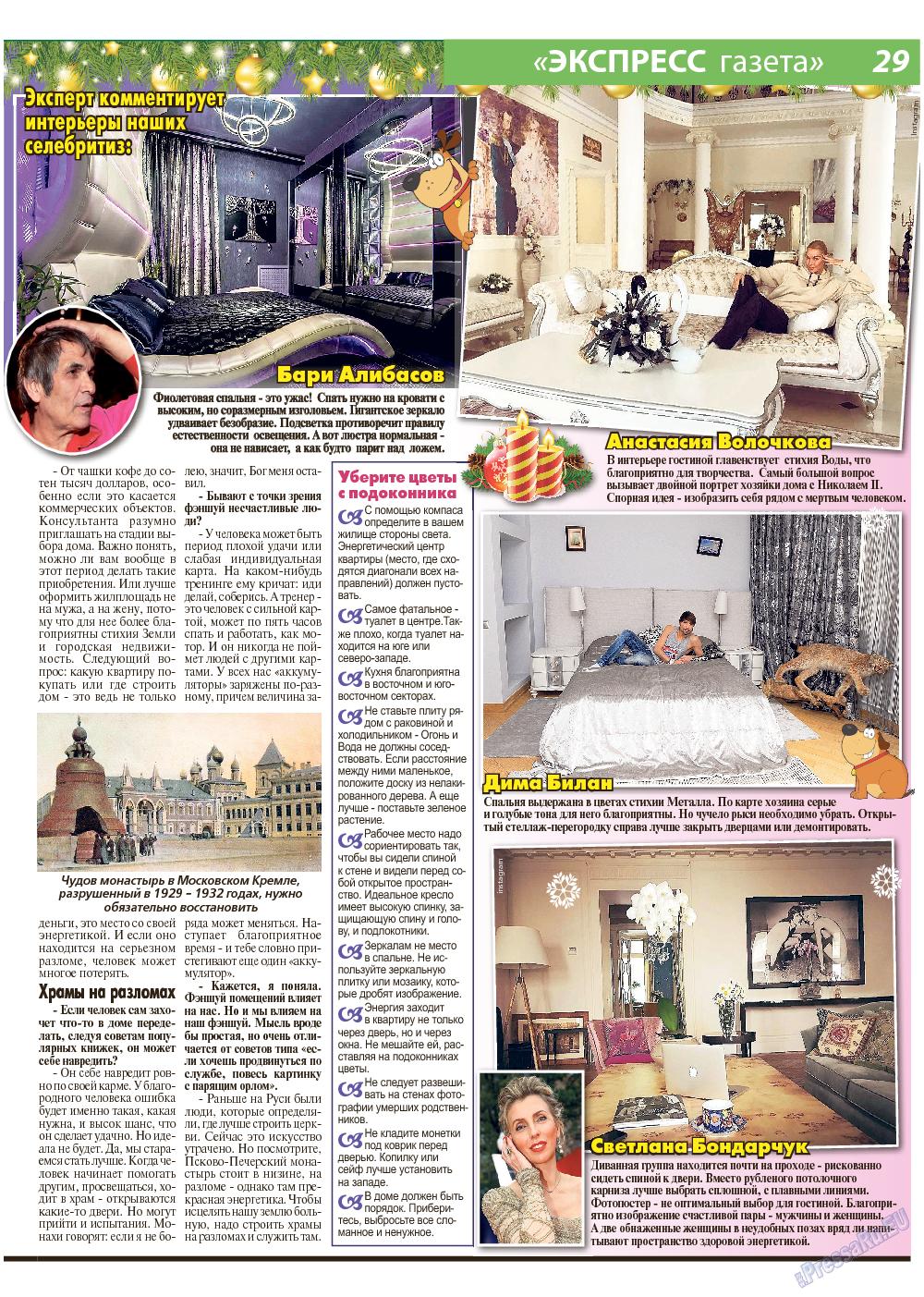 Экспресс газета (газета). 2018 год, номер 2, стр. 29