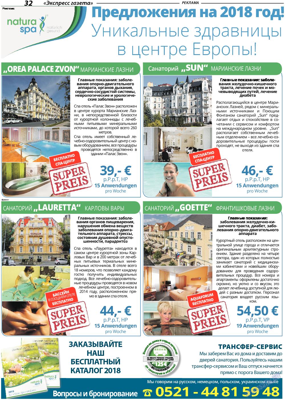 Экспресс газета (газета). 2018 год, номер 2, стр. 32