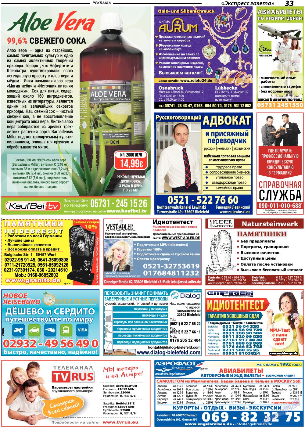 Экспресс газета (газета). 2018 год, номер 2, стр. 33