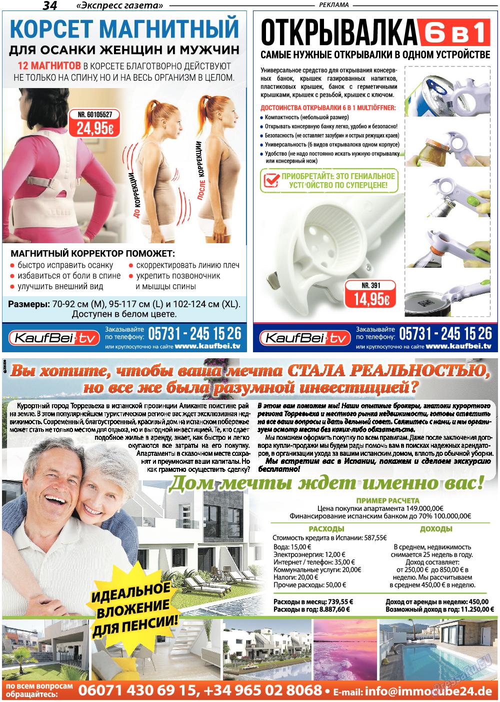 Экспресс газета (газета). 2018 год, номер 2, стр. 34