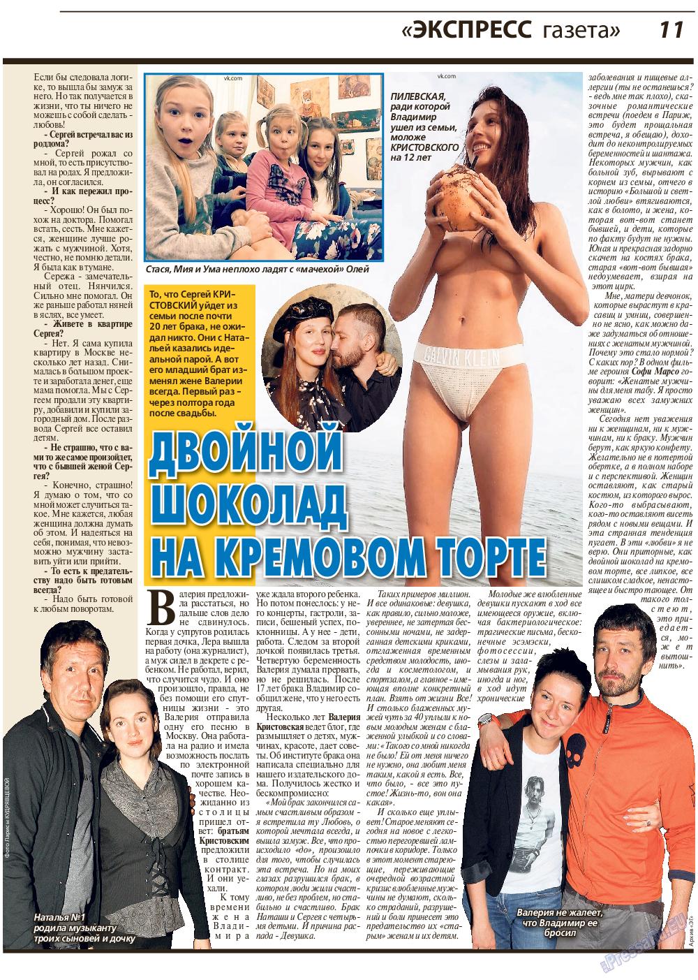 Экспресс газета (газета). 2018 год, номер 6, стр. 11