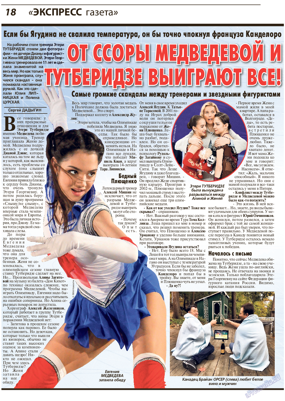 Экспресс газета (газета). 2018 год, номер 6, стр. 18