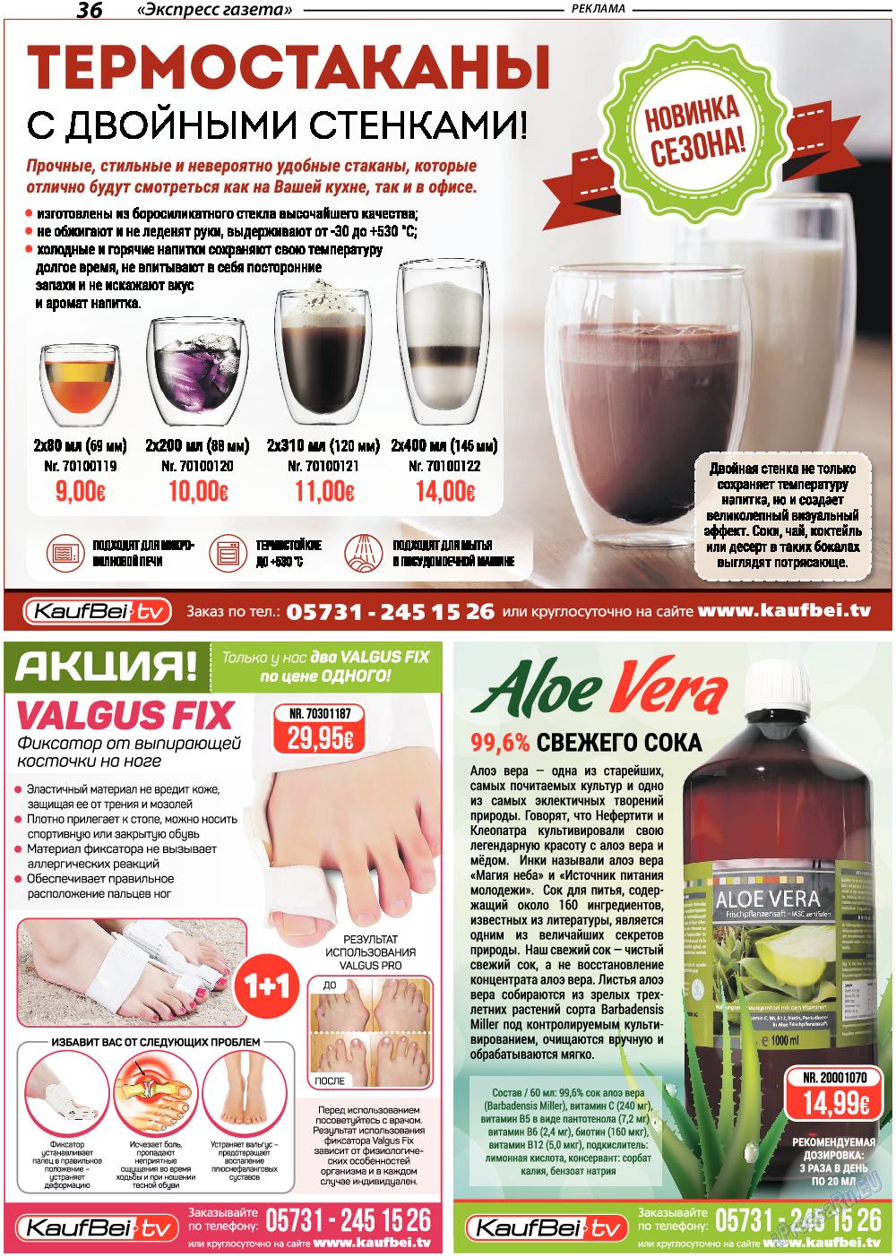 Экспресс газета (газета). 2018 год, номер 6, стр. 36
