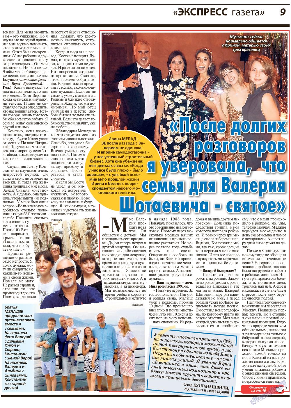 Экспресс газета (газета). 2018 год, номер 6, стр. 9