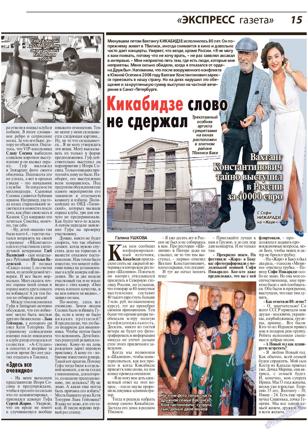 Экспресс газета (газета). 2019 год, номер 1, стр. 15