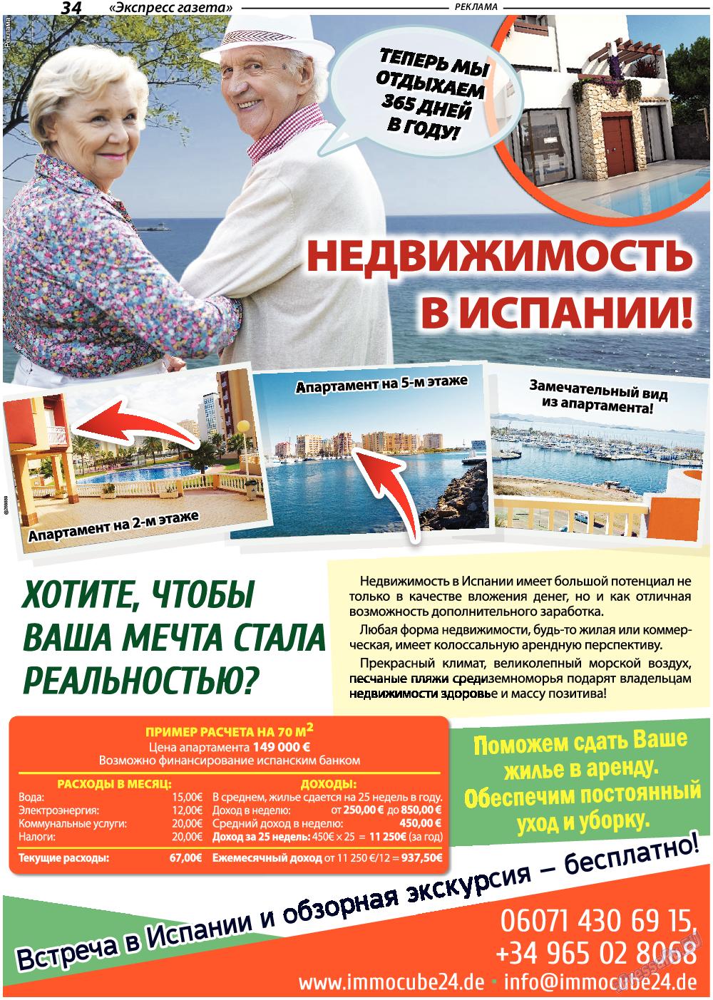 Экспресс газета (газета). 2019 год, номер 1, стр. 34