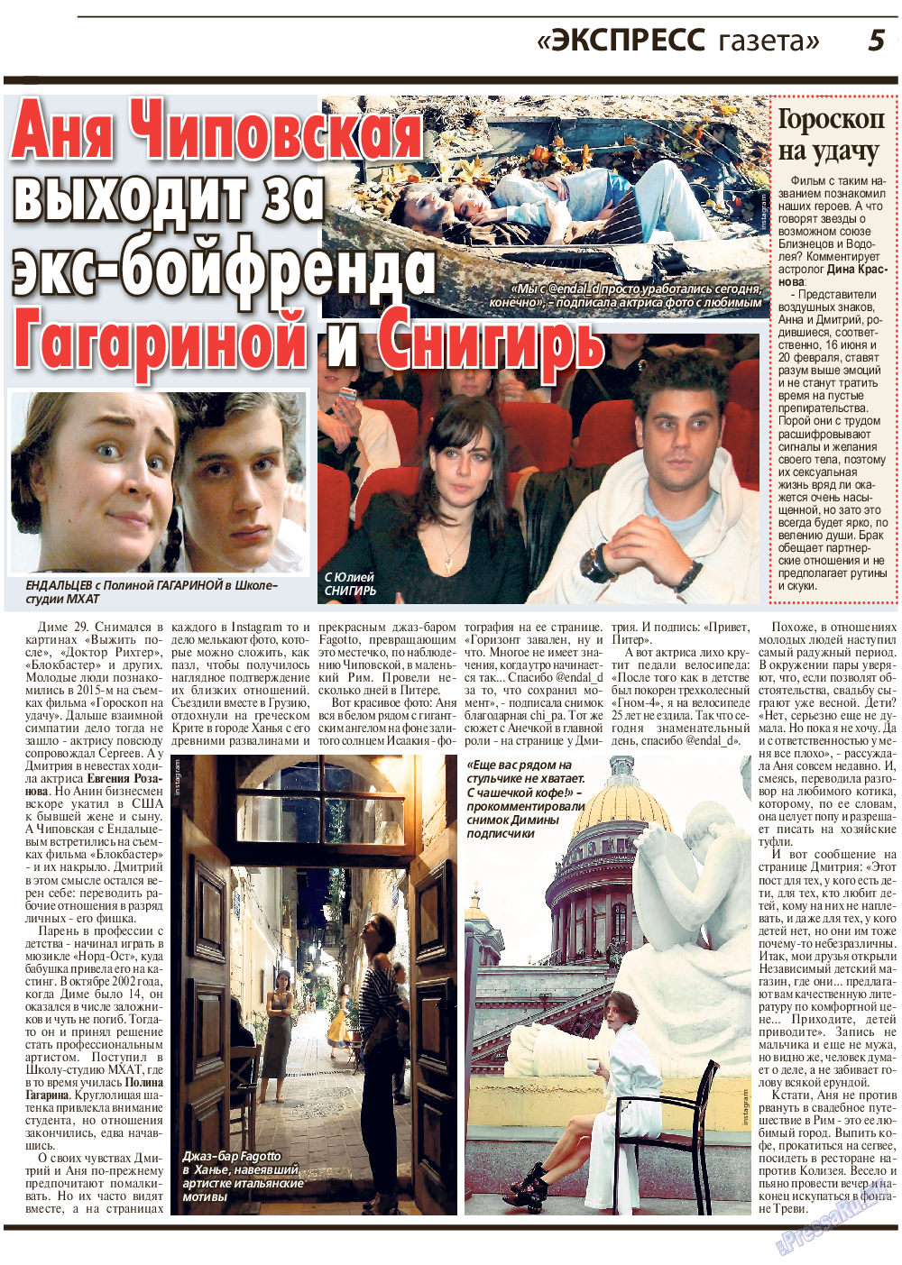 Экспресс газета (газета). 2019 год, номер 1, стр. 5